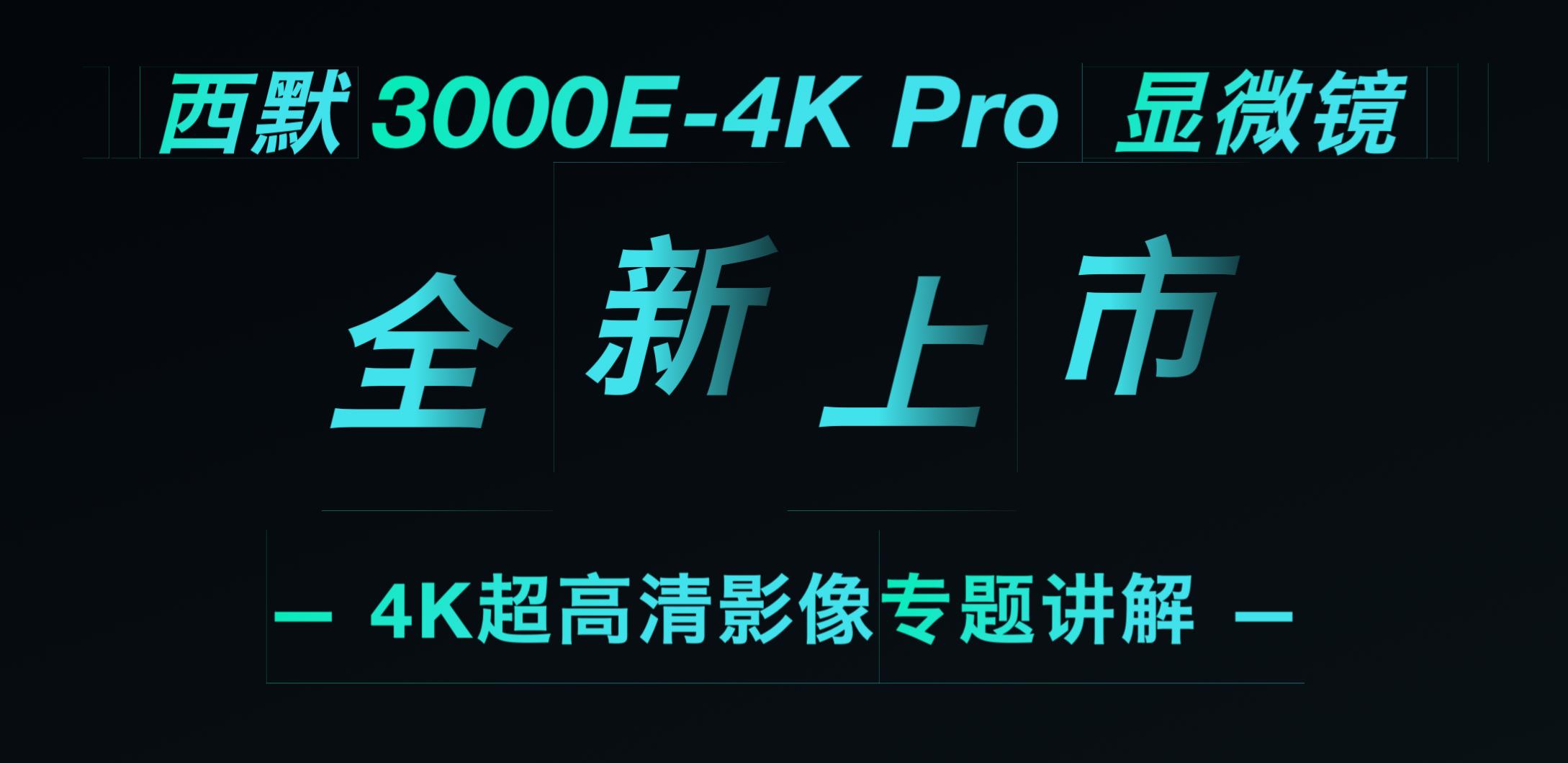 西默显微|4K高清,重构想象