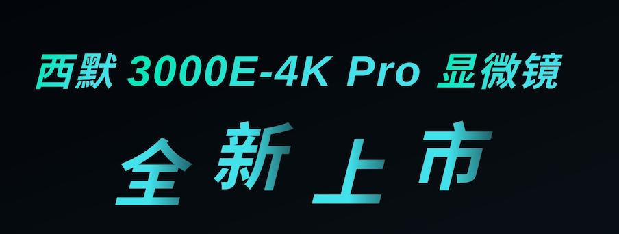 西默3000E-4K Pro显微镜,全新上市!