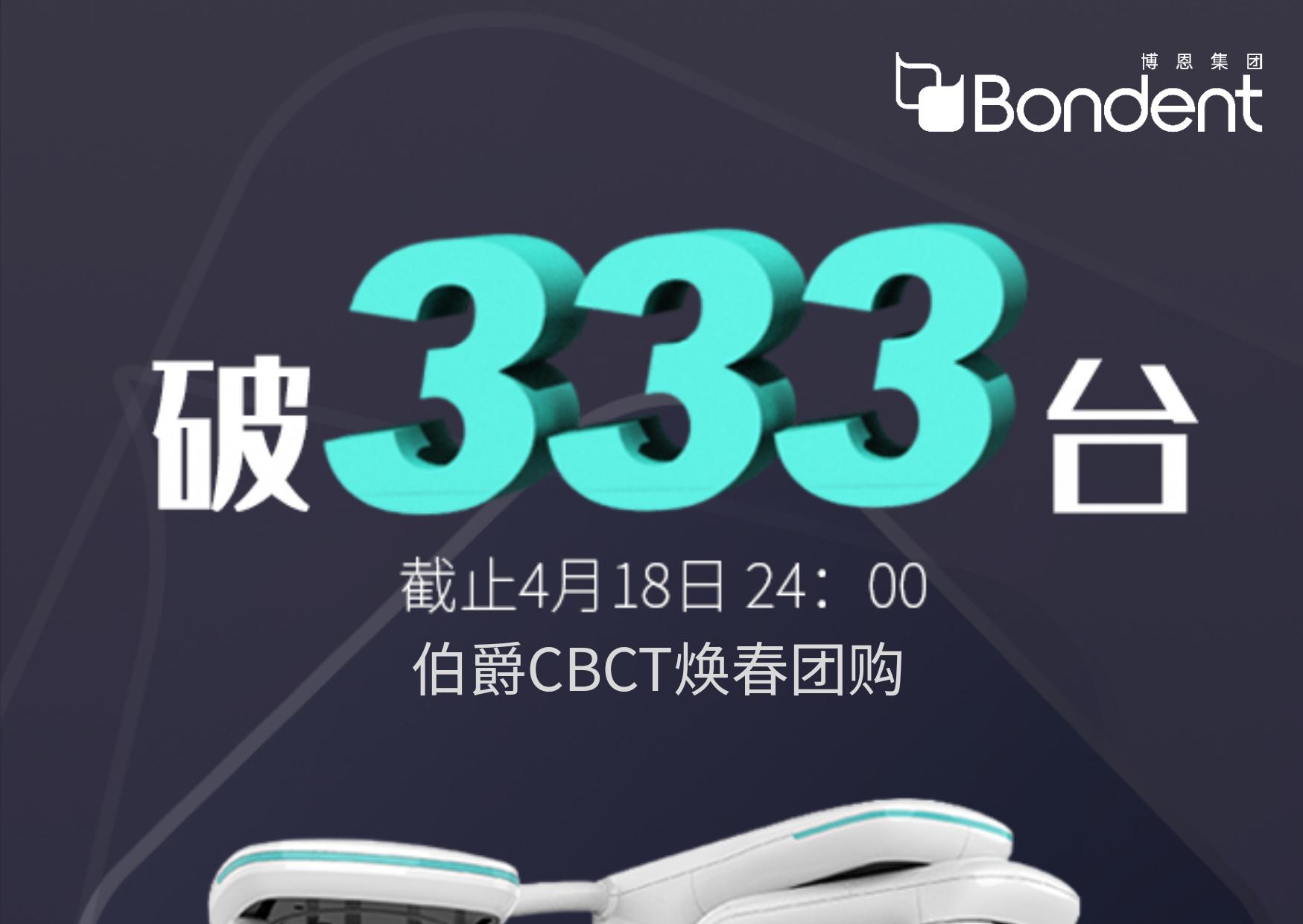 焕春团购,伯爵CBCT订购量破333台!!!